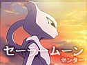 Pokémon Mewtwo Returns