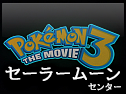 Pokémon 3 The Movie (DVD)