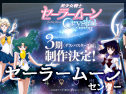 Sailor Moon Crystal 3 Trailer